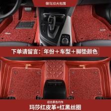 御马(yuma)全包围丝圈汽车脚垫 3D一体成型 五座 专车专用【玛莎红+红黑丝圈】【多色可选】