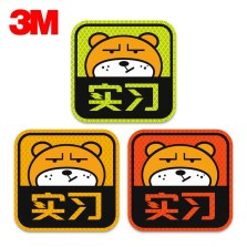 3M钻石级卡通反光贴-坚强熊-实习【荧光绿色】