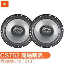 美国JBL汽车音响改装  6.5英寸车载扬声器 双门同轴汽车音响【时尚级|后门同轴】