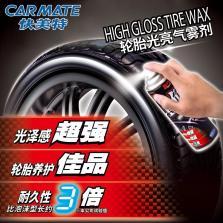 【正品自营】CARMATE/快美特 汽车轮胎光亮蜡车蜡 轮胎护理蜡 防老化【480ML】cps317