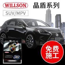 WILLSON威颂 晶盾系列 SUV/MPV【全国包施工】日本原装进口套装 全色通用