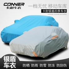 卡耐 银盾多功能棉绒车衣车罩车套 遮阳罩防尘防雨【蓝色】