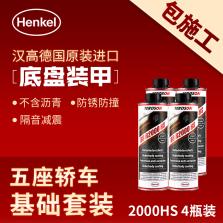 汉高/Henkel  2000HS 底盘装甲涂料  五座轿车基础套装 (4瓶装)
