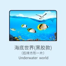 帅贝特 磁性遮阳窗帘 海底世界【方形】