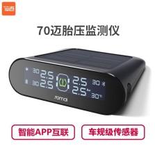 小米·70迈智能胎压监测仪 太阳能内置款 手机APP智能后视镜互联 Midrive T01