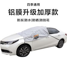 创讯 专车专用 防晒防雨隔热遮阳带反光条半罩车衣【铝膜加厚】