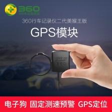 360电子狗GPS模块行车记录仪美猴王领航版专用
