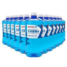 途虎定制 全效玻璃水 0℃环境南方使用雨刮水 12瓶【12瓶*2L】TH-1608