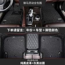 御马(yuma)全包围丝圈汽车脚垫 专车专用  五座  【灵动系列纯黑皮革+灰黑丝圈 】