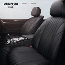 文丰 WF-6846 精英版半包款耐磨皮革 通用款五座汽车座垫【黑色】
