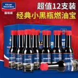 固特威 黑瓶节油宝 汽油添加剂燃油宝 12瓶装(60mlx12瓶)KB-8204
