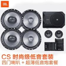 美国JBL汽车音响改装 6.5英寸车载扬声器  四门喇叭+超薄低音炮套餐 【时尚级|升级低音】