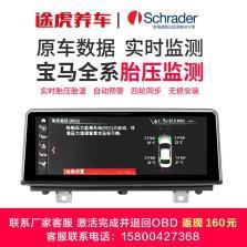 舒瑞德/Schrader 宝马1234系/X1X5X6Mini等原厂配套RDC胎压监测【含内置胎压安装+免费激活】