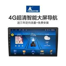 航睿 4G版 H1导航仪智能安卓系统智能车机语音操控 2+32G+高清倒车影像