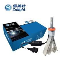 【618】雪莱特 L1 汽车LED大灯 改装替换 H11 6000K 一对装 白光【下单请备注车型】