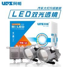 【全国包安装】阿帕-LED双光透镜套装 6000K超白光色温+LED封装芯片+双LED光源