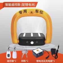 金盾 智能遥控车位锁  停车位加厚防撞防盗锁 防盗设备SP-360SU (锂电池)