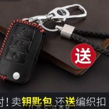 乔氏 大众系列专车专用钥匙包A款
