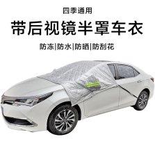 创讯 专车专用保暖棉被 防雾防雪防晒防雨隔热遮阳带反光条前档带后视镜半罩车衣