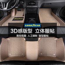 【固特异】双层全包围专车专用定制3D大包围五座脚垫【吉祥纹-米色皮革+米色丝圈】