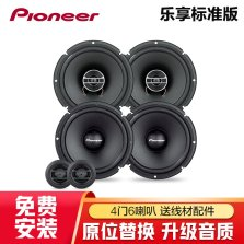 日本Pioneer先锋 汽车音响 2分频高音+中低音+同轴四门喇叭套装【标准型】主机直推