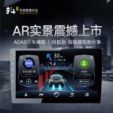 四维autoai抖八 A7 AR实景导航36段EQ4核CPU 2+32G内存网联汽车导航中控大屏智能车机
