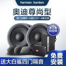 harman/kardon哈曼卡顿汽车音响改装适用于奥迪A3/A4/Q3/Q5L四门8喇叭套装+680DSP+大功率四路功放【奥迪尊尚型】