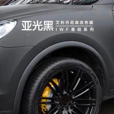 艾利丹尼森 IWF基础系列改色膜 亚光黑 紧凑型车【全国包施工】