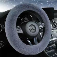 梦雅德毛绒款冬季保暖通用方向盘套汽车把套-灰色