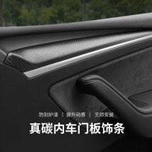 特斯拉model 21款3/Y门边条装饰