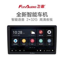 飞歌/flyaudio 4G版 2+32G IPS大屏导航一体智能车机 高德地图 智能导航一体机+倒车影像