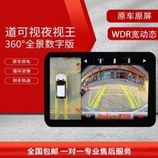 【免费安装】道可视360度全景行车记录仪倒车盲区影像辅助系统索尼1080P宽动态夜视王数字版(专用机)