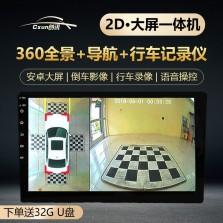 【免费安装】创讯 1080P无光夜视2D全景大屏一体机360度全景影像系统高清2D安卓导航一体机倒车盲区辅助行车记录仪