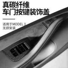 特斯拉model 3 玻璃开关贴 6只装