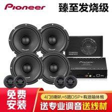 先锋(Pioneer) 汽车音响改装升级四门8喇叭6.5英寸扬声器喇叭套装 前门H170C 2分频+后门H170C 2分频+BW250A箱体有源10寸低音炮+6声道DSP处理器