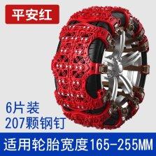 尤利特 汽车轮胎雪地胎三爪防滑链红色165-215mm6片装