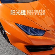 艾利丹尼森 SWF青春系列改色膜 阳光橙 中型车【全国包施工】