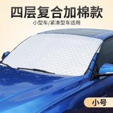 逸卡 铝箔加厚遮阳挡 半罩车衣轿车专用【142CM*92CM】