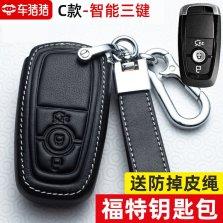 车猪猪 适用福特新福特福睿斯福克斯锐界蒙迪欧致胜翼虎翼博C款智能三键-黑色钥匙包 根据钥匙选择款式
