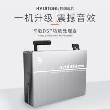 HYUNDAI韩国现代DSP功放一体机音频处理器大功率汽车功放5.1无损音响改装音质效果提升