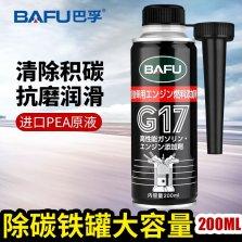 巴孚G17 PEA型 汽油添加剂/燃油宝【200ml*1瓶】