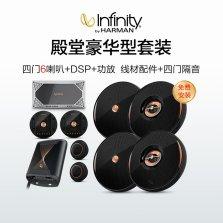 哈曼 燕飞利仕(Infinity)汽车音响改装旗舰KAPPA系列豪华套餐【殿堂级四门喇叭+INFDSP+四声道功放】包安装