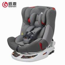 感恩 盖亚系列 360度旋转0-12岁儿童安全座椅(星空灰)