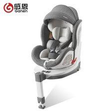 感恩 西亚系列 360度旋转0-12岁儿童安全座椅(绅士灰)