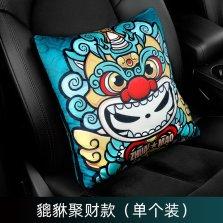 拽猫 新国潮车用绒布抱枕被 貔貅聚财款【40*40cm,展开110*150cm】