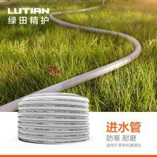 绿田/LUTIAN 洗车机配件 透明进水延长管 10米