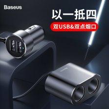 倍思 高效一拖二点烟器(双扩展点烟器80W+双USB 3.1A)银色