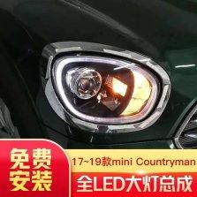 【免费安装】龙鼎适用于宝马大迷你mini Countryman改装LED大灯总成日行灯F60(单支装)
