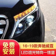 【免费安装】龙鼎适用于奔驰威霆大灯总成16-19年改装V260款led日行灯vito透镜
