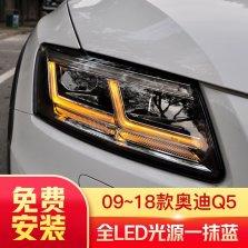 【免费安装】龙鼎适用于09-18款奥迪Q5大灯总成改装LED日行灯透镜升高配Q5L